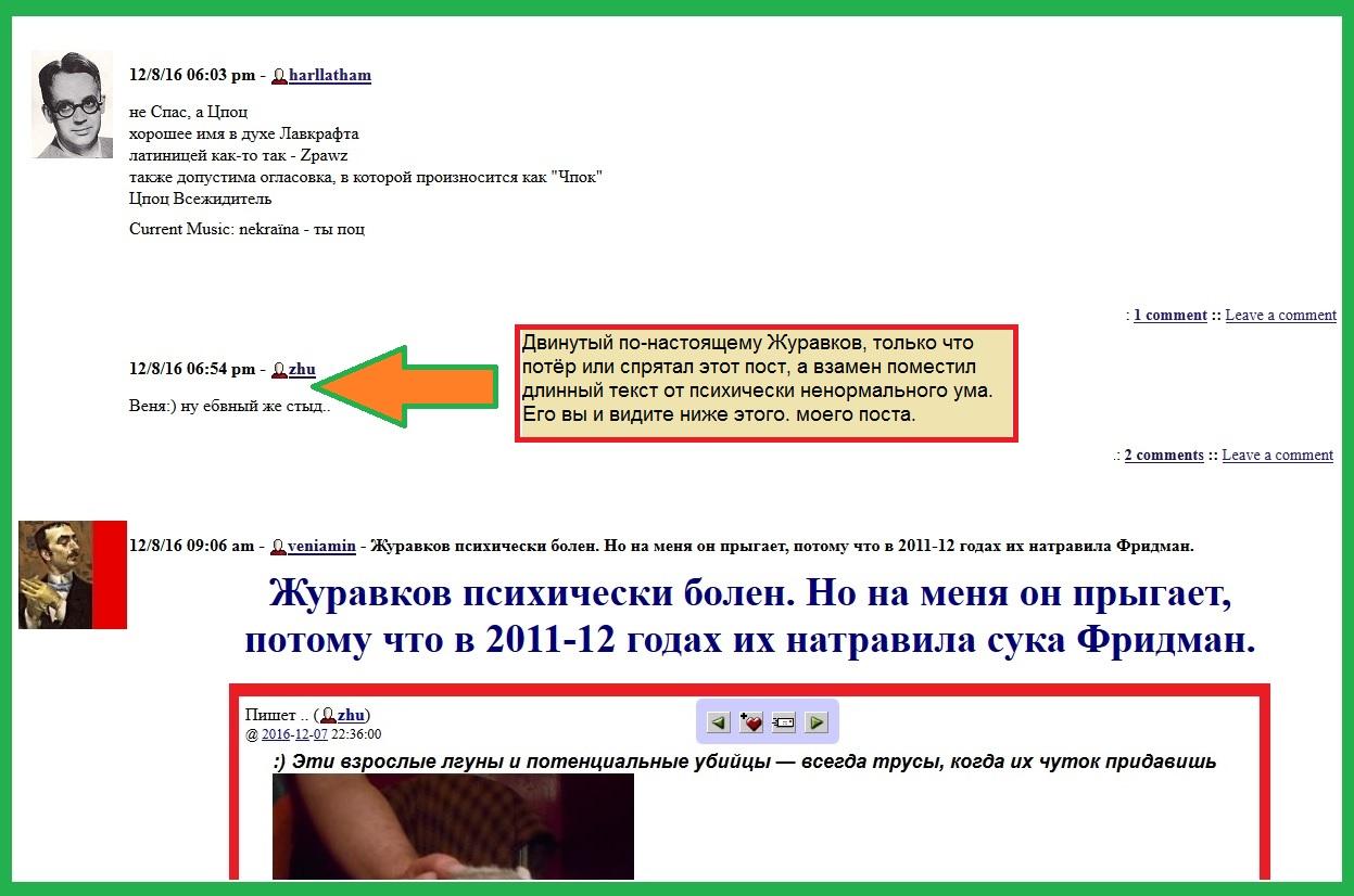Журавков потёртая страница(4).jpg