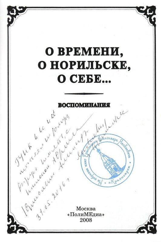 Дарственная надпись Александра Яковлевича Ермольчика.jpg