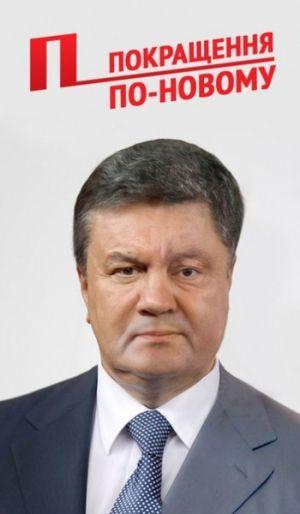 Кровь под ВР. Порошенко=Янукович