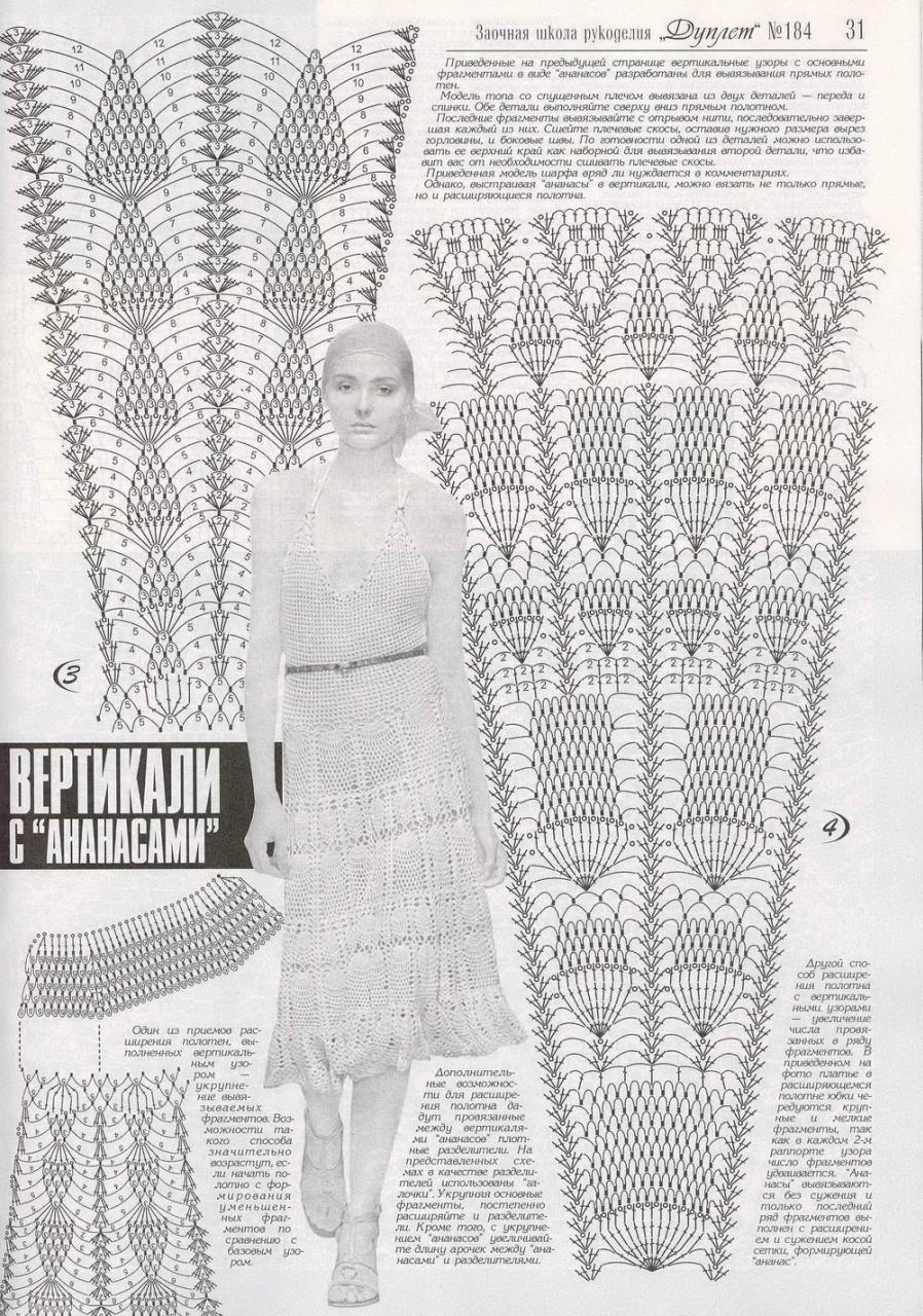 Вязание крючком из журналов дуплет