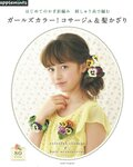 Asahi Original. Colorful Corsage & Hair Accessories, 2015