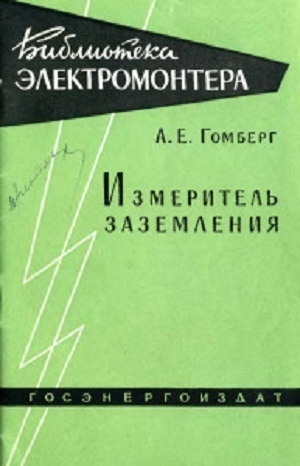 Аудиокнига Измеритель заземления - Гомберг А.Е.