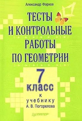 Аудиокнига Тесты и контрольные работы по геометрии. 7 класс: к учебнику А.В. Погорелова - Фарков А.