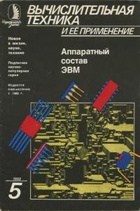 Журнал: Вычислительная техника и её применение 0_144188_3c0111c6_orig