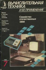 Журнал: Вычислительная техника и её применение 0_14418a_59b72ea3_orig