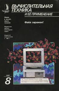 Журнал: Вычислительная техника и её применение - Страница 2 0_144742_67f0668b_orig