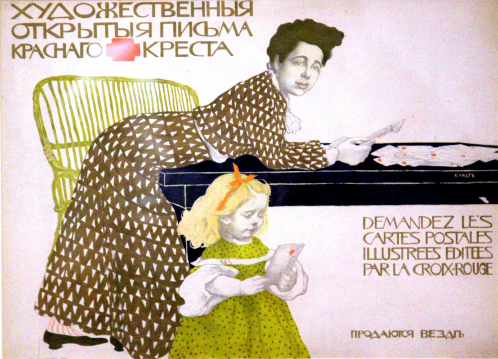 Бакст Лев (автор эскиза) Плакат, рекламирующий открытки Общества Красного Креста. 1904 Бумага, цветная литография. Санкт-Петербургский государственный музей театрального и музыкального искусства