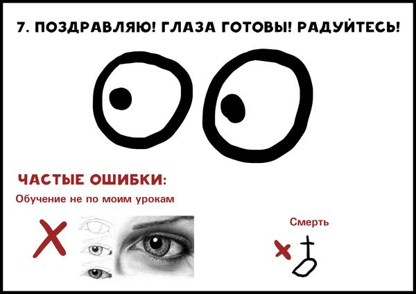 Рисование с Чиликом. Глаза.
