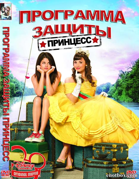 Программа защиты принцесс / Princess Protection Program (2009/WEB-DL/HDTVRip)