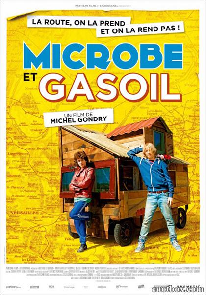 Микроб и Бензин / Microbe et Gasoil (2015/WEB-DL/WEB-DLRip)