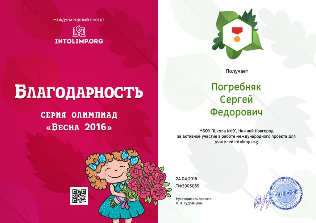 Погребняк Сергей Федорович - благодарность (1).png