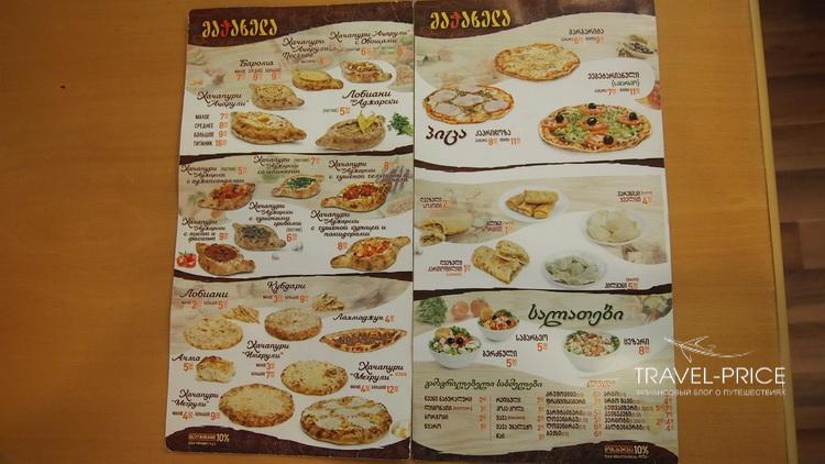Machakhela меню