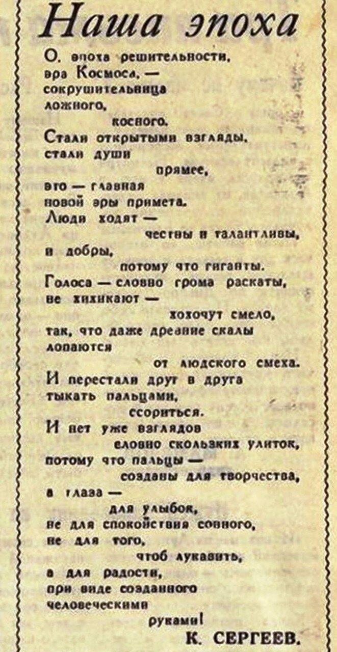 Из газетных публикаций, декабрь 1959, фото из интернета (16).jpg
