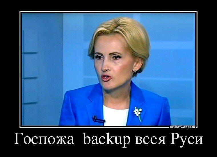 303389_gospozha-backup-vseya-rusi_demotivators_to.jpg