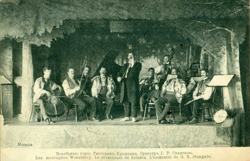 231538 Оркестр Г.Р. Стангалю в ресторане Крынкина кон.1900-х.jpg