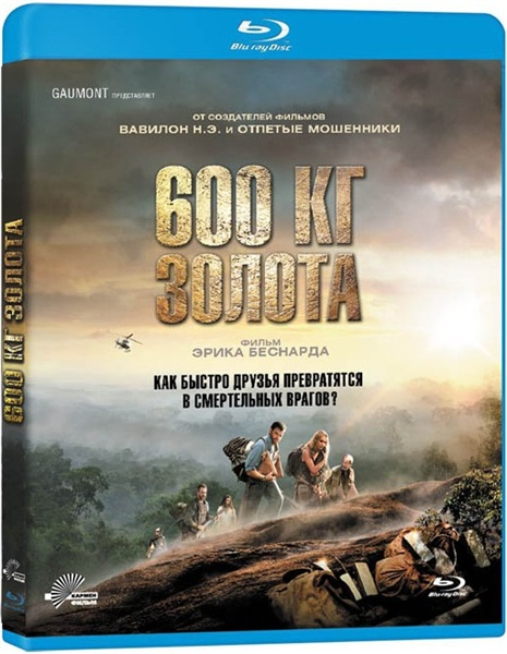 600 кг золота / 600 kilos d'or pur (2010/HDRip)