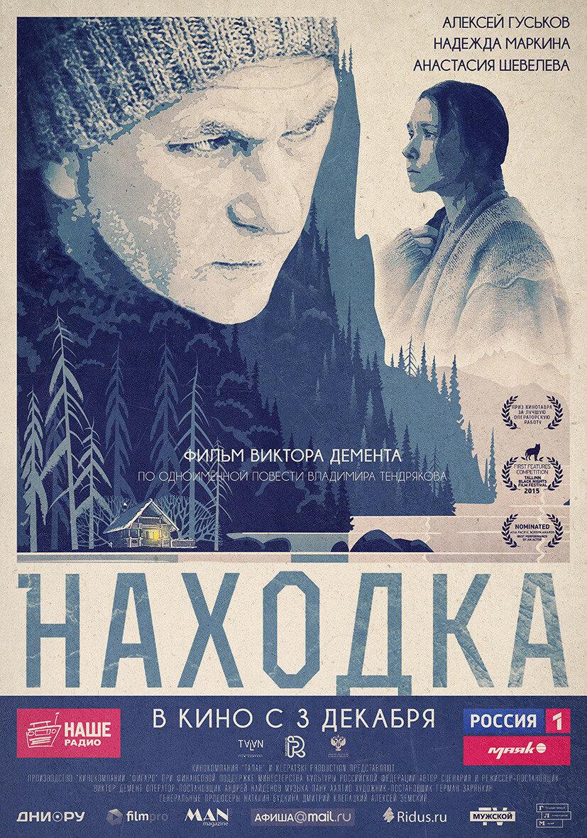 kinopoisk.ru-Nakhodka-2685456.jpg