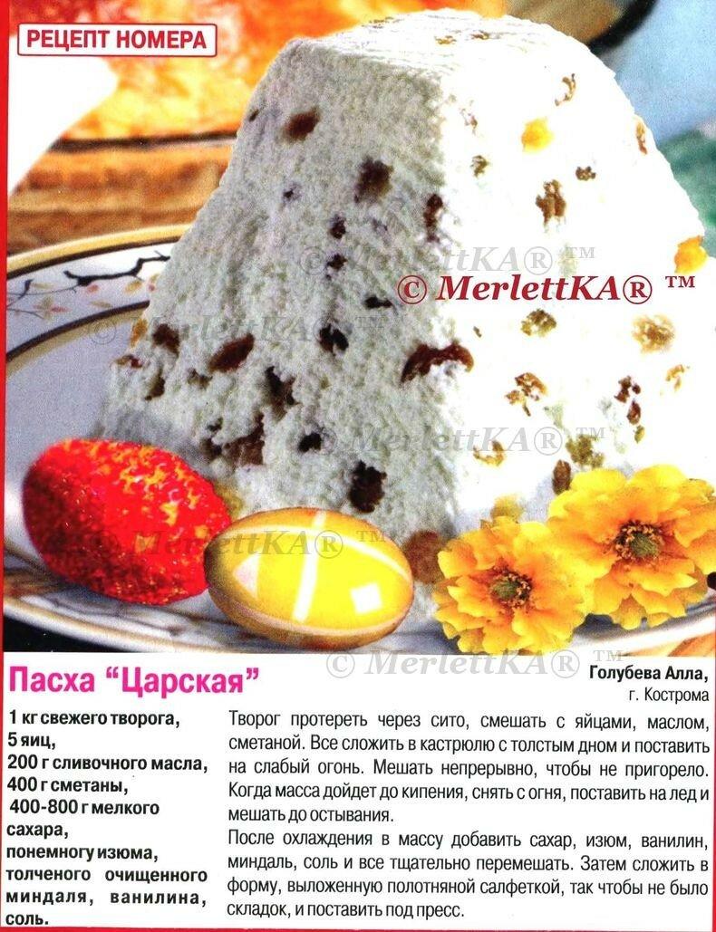 Рецепты пасхального печенья рецепт