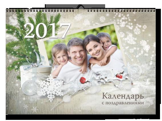 купить шаблон фотокалендаря 2017