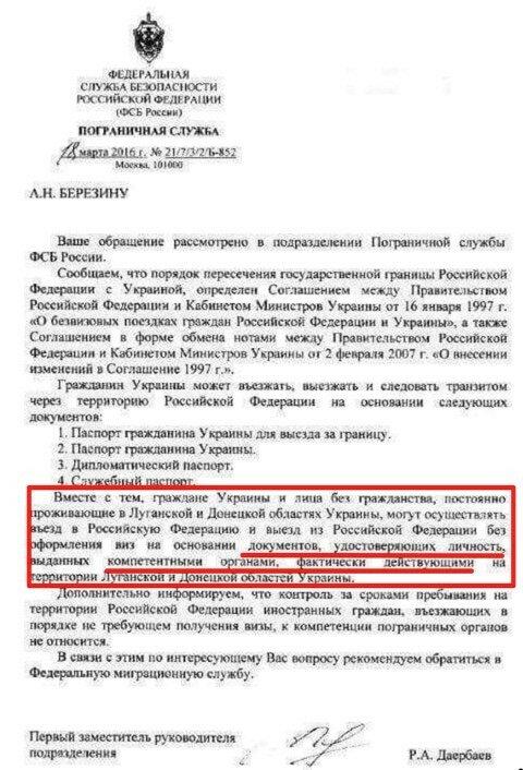 паспорта ДНР и ЛНР действительны.jpg