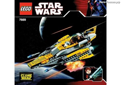 Инструкция LEGO 7669 Anakin's Jedi Starfighter (Истребитель Анакина)