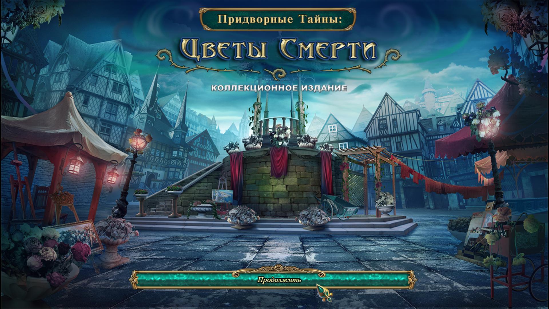 Придворные тайны 3: Цветы смерти. Коллекционное издание | European Mystery 3: Flowers of Death CE (Rus)
