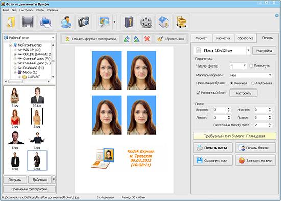 Как заменить фон на фотографии