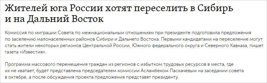 """""""Строят дома киргизам их же земляки. На всю округу - ни одного славянского лица"""", - выходцы из Кыргызстана заселяют подмосковные поселки - Цензор.НЕТ 9901"""
