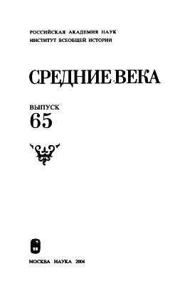 Средние века. Выпуск 65