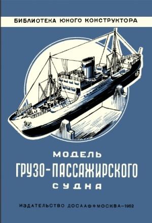 Аудиокнига Модель грузо-пассажирского судна