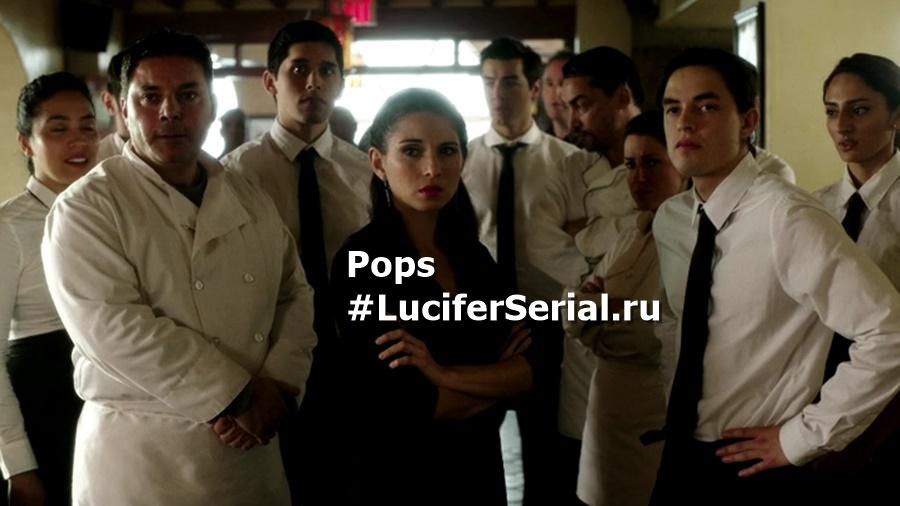 Актеры и персонажи эпизода 1.10 Pops сериала «Люцифер»