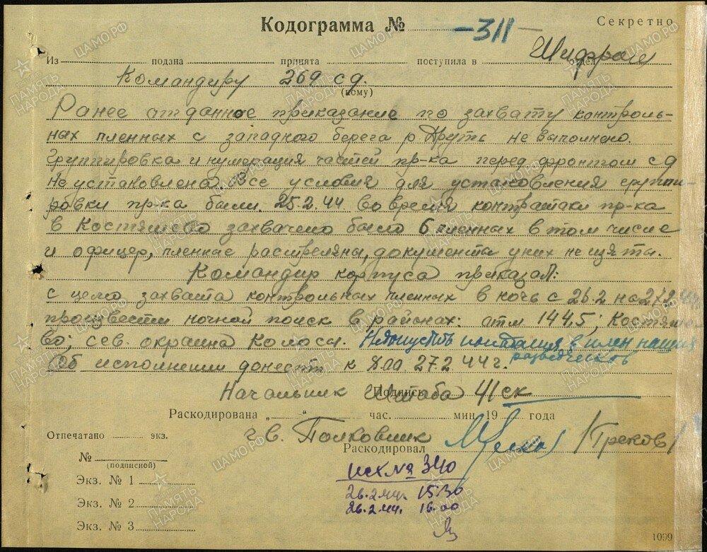 41 ск 26.02.1944  1.jpg