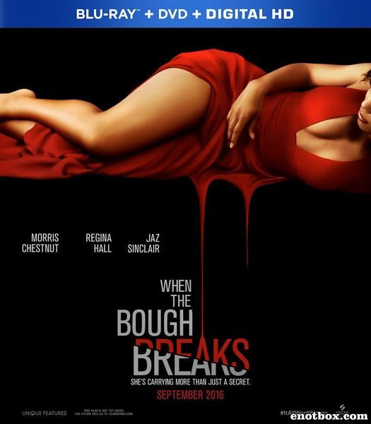 Все тайное становится явным / When the Bough Breaks (2016/BDRip/HDRip)