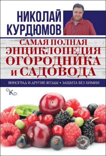 Самая полная энциклопедия огородника и садовода (2016) FB2