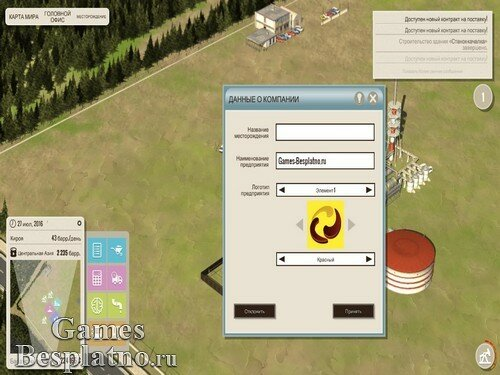 Oil Enterprise / Нефтяное предприятие