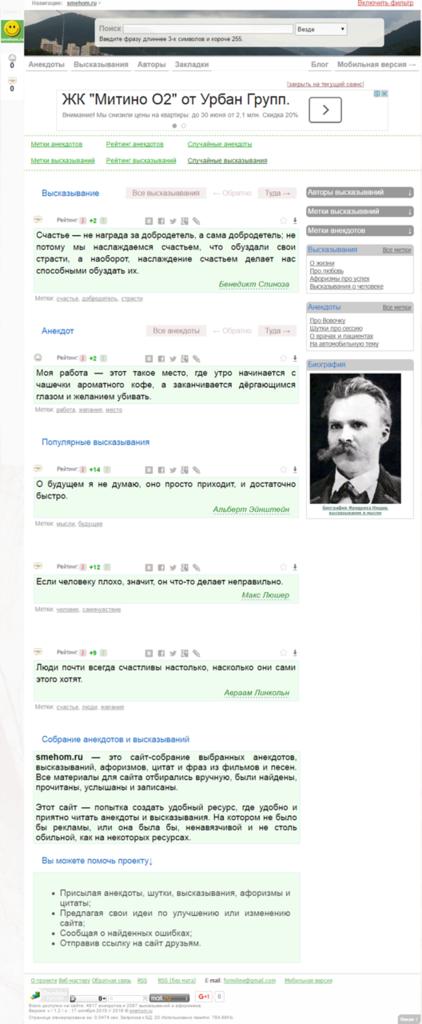 smehom.ru до 26062016.png