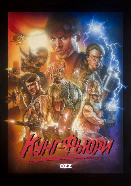 Кунг Фьюри / Kung Fury (2015/WEB-DL/WEB-DLRip)