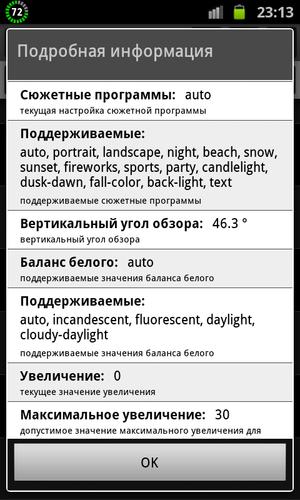 Фотокамера. Технические характеристики (5)