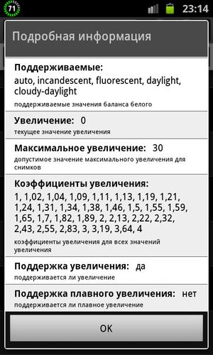 Фотокамера. Технические характеристики (6)