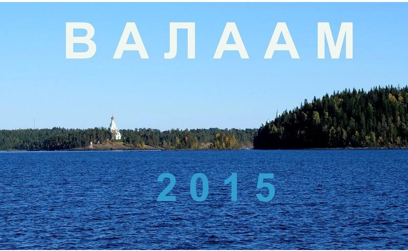 Валаам 2015