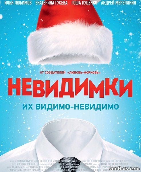 Невидимки (2015/WEB-DL/WEB-DLRip)
