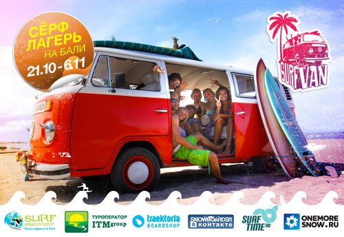 SURF VAN is back to SUMMER  soon!