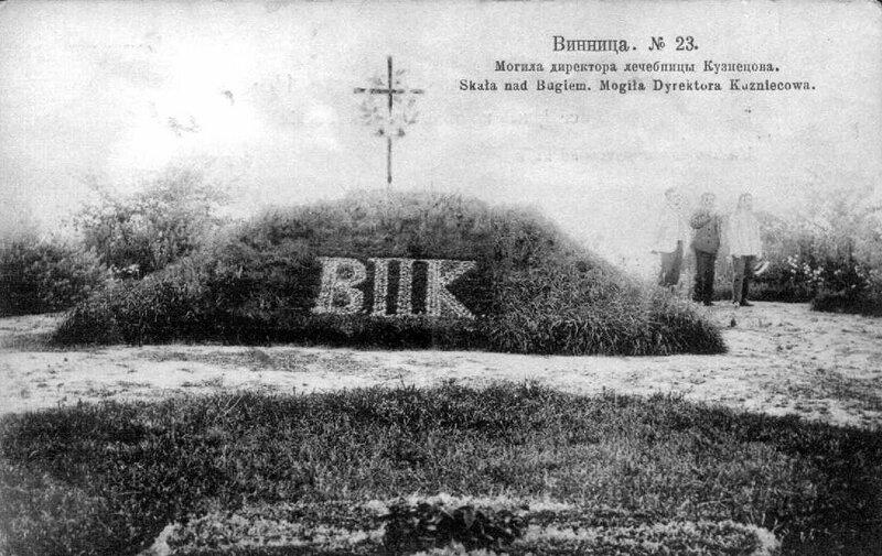 Могила основателя больницы доктора В. П. Кузнецова на фото начала XX века