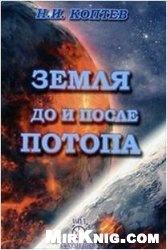 Книга Земля до и после потопа