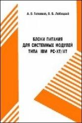 Книга Блоки питания для системных модулей типа IBM PC-XT/AT