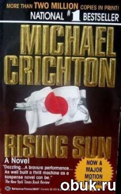 Книга Майкл Крайтон - Восходящее Солнце (Аудиокнига) полный