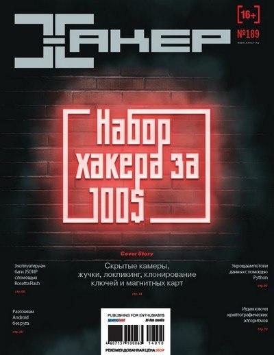 Книга Журнал: Хакер №10 (189) (октябрь 2014)