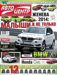Журнал Автоцентр №12 2014