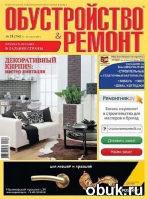 Книга Обустройство & ремонт №11 2014