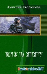 Книга Вояж на Зензеру